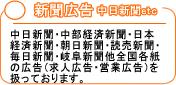 中日新聞広告 名古屋 中日新聞求人広告 営業広告 3行広告 三行広告 名古屋市